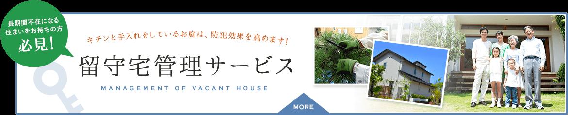 東近江市の造園・外構工事・留守宅管理なら花久造園へ 長期間不在になる住まいをお持ちの方 キチンと手入れをしているお庭は、防犯効果を高めます! 留守宅管理サービス