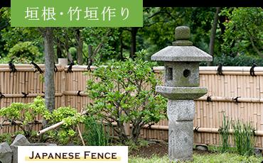 東近江市の造園・外構工事・留守宅管理なら花久造園へ 垣根・竹垣作り