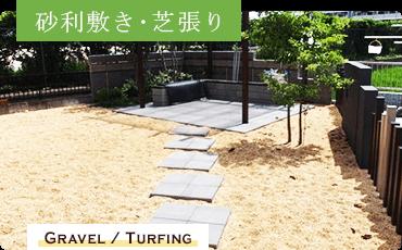 東近江市の造園・外構工事・留守宅管理なら花久造園へ 砂利敷き・芝張り