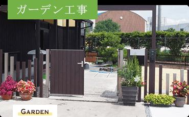 東近江市の造園・外構工事・留守宅管理なら花久造園へ ガーデン工事