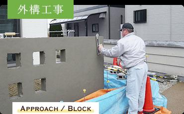 東近江市の造園・外構工事・留守宅管理なら花久造園へ 外構工事
