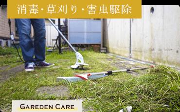 東近江市の造園・外構工事・留守宅管理なら花久造園へ 消毒・草刈り・害虫駆除