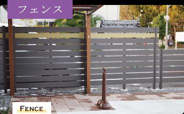 東近江市の造園・外構工事・留守宅管理なら花久造園へ フェンス