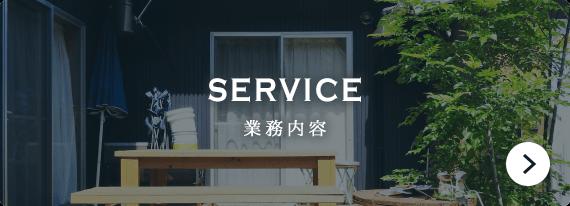 東近江市の造園・外構工事・留守宅管理なら花久造園へ service 業務内容