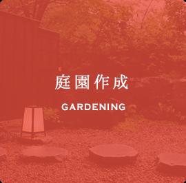 東近江市の造園・外構工事・留守宅管理なら花久造園へ service 業務内容 庭園作成