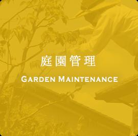 東近江市の造園・外構工事・留守宅管理なら花久造園へ service 業務内容 庭園管理