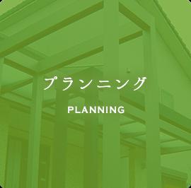 東近江市の造園・外構工事・留守宅管理なら花久造園へ service 業務内容 プランニング