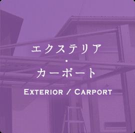 東近江市の造園・外構工事・留守宅管理なら花久造園へ service 業務内容 エクステリア・カーポート