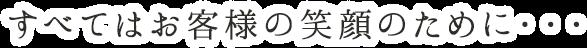 東近江市の造園・外構工事・留守宅管理なら花久造園へ すべてはお客様の笑顔のために・・・